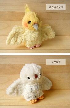 鳥/ぬいぐるみ/リアル/セキセイインコ