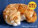 本物そっくりに眠るぬいぐるみパーフェクトペット(大)【茶トラ猫】リアル 猫 動く ぬいぐるみ ギフト プレゼント 誕生日 クリスマスお見舞い ペットロス