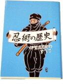 これ1冊であなたも忍者マスターに!伊賀流忍術のすべて『忍術の歴史』