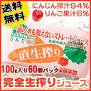 生搾り・にんじんジュース_りんご果汁6%入リ_100g60個セット【送料無料】【完熟人参冷凍ジュース】