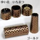 ゆい花 いちまつ ゴールド 陶器仏具5点セット 筒型香炉