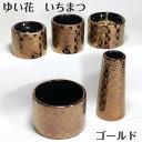 ゆい花 いちまつ ゴールド 陶器仏具5点セット 【丸香炉】