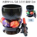 大徳寺りん 5点セット 3.5寸 直径10.4cm 布団2種類より選択