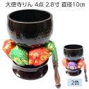 大徳寺りん 4点セット 2.8寸 直径10cm