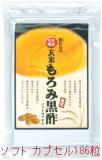 【】天然醸造玄米もろみ黒酢ソフトカプセル大袋タイプ(450mg 186粒)