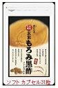 天然醸造玄米もろみ黒酢ソフトカプセル小袋タイプ(450mg 31粒)