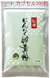 【】 「伝承にんにく卵黄粉」 ハードカプセル <詰替用> 260mg 300粒