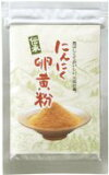 【】 「伝承にんにく卵黄粉」 粉末タイプ 30g