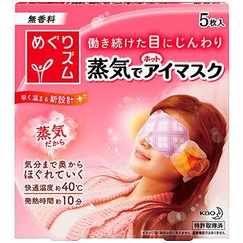めぐりズム 蒸気でホットアイマスク 無香料 5枚 めぐりずむ