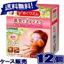 めぐりズム 蒸気でホットアイマスク カモミール 14枚入×12【ケース販売!12個入】 めぐりずむ