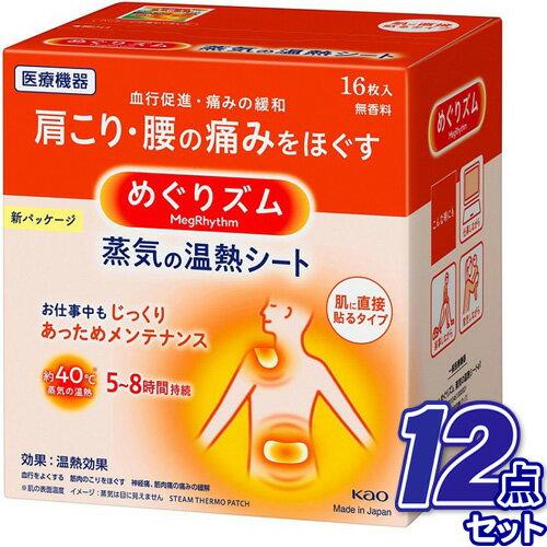 【ケース販売!12個入】めぐりズム 蒸気の温熱シート 肌に直接貼る 16枚入 めぐりずむ