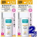 キュレル UVミルク SPF30 30ml 【×2個セット】SPF30/PA++