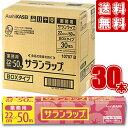 サランラップ 22cm×50m業務用 BOX