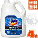 【ケース販売!4本入】アタック消臭ストロングジェル 4kg +小分けキャップ2個付 業務用 詰め替え 花王 大容量