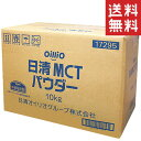 MCT パウダー 10kg 業務用 日清