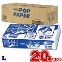 タウパー ポップペーパー L 白 150枚【×20パックセット】大判 キッチンペーパー【ケース販売】