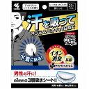 メンズ あせワキパット リフ 20枚(10組) ホワイト
