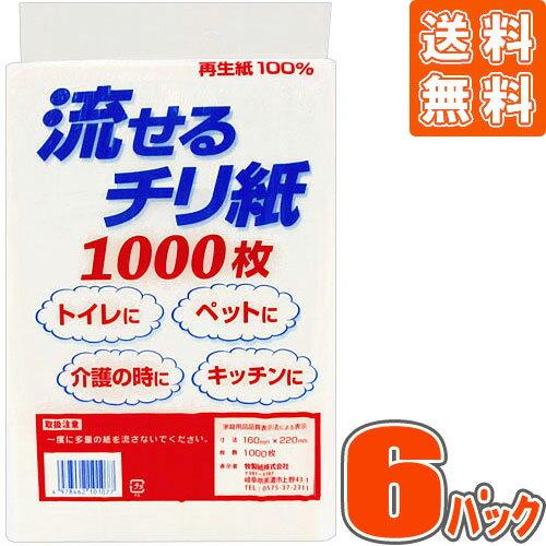 流せるチリ紙 1,000枚入 ×6 【6個セット】(国産)流せるティッシュ 流せるチリ紙 落とし紙 白チリ トイレに流せるティッシュ ちり紙