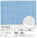 【切り売り】「樹脂網」「プラスチックネット」トリカルネット N-2 1000mm*2m fs04gm 大日本プラスチック タキロン ダイプラ 大プラ 【100cm/1m】