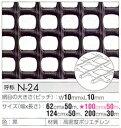 【切り売り】「樹脂網」「プラスチックネット」トリカルネット N-24 2000mm*30m fs04gm 大日本プラスチック タキロン ダイプラ 大プラ【あす楽】