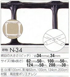 【切り売り】「樹脂網」「プラスチックネット」トリカルネット N-34 黒色 2000mm*26m fs04gm 大日本プラスチック タキロン ダイプラ 大プラ