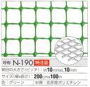 【切り売り】「樹脂網」「プラスチックネット」トリカルネット N-190 2000mm*45m fs04gm 大日本プラスチック タキロン ダイプラ 大プラ