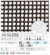 【切り売り】「樹脂網」「プラスチックネット」トリカルネット N-598 1240mm*50m fs04gm 大日本プラスチック タキロン ダイプラ 大プラ
