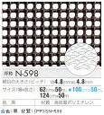 【切り売り】「樹脂網」「プラスチックネット」トリカルネット N-598 1240mm*4m fs04gm 大日本プラスチック タキロン ダイプラ 大プラ