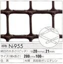 樹脂網 プラスチックネット トリカルネット N-955 巾2000mm×長さ47m 切り売り