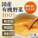 楽天日本スープ株式会社冷凍100g×野菜3種 合計10袋無添加・無脂肪・オーガニック日本スープの有機野菜ポタージュ