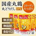 丸どりだしデラックス(250g×12袋)無添加・無脂肪日本スープの丸鶏スープストック