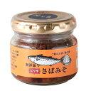 九州 宮崎 北浦 調味料 味噌 ごはんのお供  さば味噌 85g