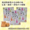 九州 長崎 銘菓 お土産 ギフト お菓子 小浜食糧 クルス 3種御詰合せ 8枚入×3個
