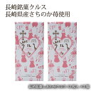 九州 長崎 銘菓 お土産 ギフト お菓子 小浜食糧 長崎銘菓しあわせクルス 12枚入×2