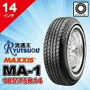 ホワイトリボンタイヤ P185/75R14 89S マキシス MA-1 MAXXIS White Ribbon MA1■2018年製■