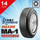 ホワイトリボンタイヤ P195/75R14 92S マキシス MA-1 MAXXIS White Ribbon MA1■2018年製■