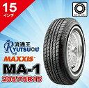 ホワイトリボンタイヤ P205/75R15 97S マキシス MA-1 MAXXIS White Ribbon MA1■2016年製■