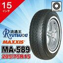 ホワイトリボン 205/75R15C 8PR MA-589 MAXXIS マキシス ハイエース用タイヤ■2015年製■