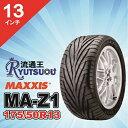 スポーツタイヤ 175/50R13 MA-Z1 MAXXIS マキシス VICTRA■2017年製■