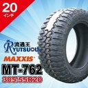 マッドタイヤ LT305/55R20 10PR MT-762 マキシス MAXXIS ビッグホーン BIGHORN■2016年製■