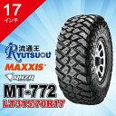マッドタイヤ LT315/70R17 8PR MT-772 MAXXIS マキシス RAZR MT 2016新登場!!■2017年製■
