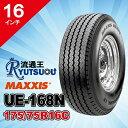 商用車用タイヤ MAXXIS (マキシス) UE-168(N) 175/75R16C 101/99R 8PR■2016年製■
