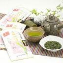 送料無料 土からこだわった珠玉のお茶をお届け! 有機栽培茶セット 知覧茶(5袋入りセット) 五反田製茶・鹿児島県