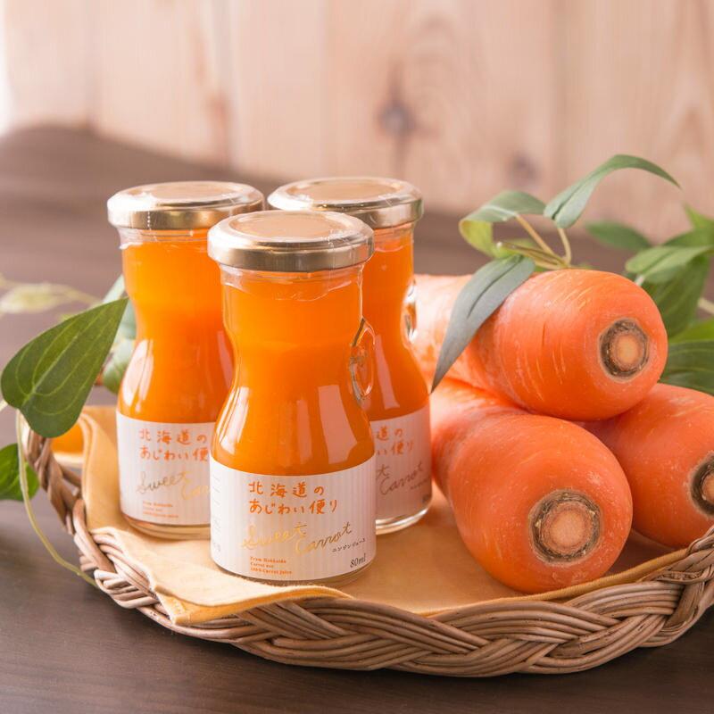 送料無料にんじんジュースキャロットジュース野菜ジュース国産北海道のあじわい便り濃厚とろとろ株式会社北