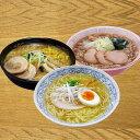 秋田比内地鶏らーめん 12食 味噌ラーメン 醤油ラーメ