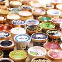 送料無料アイスクリーム全国ご当地アイス食べ比べA全国の牧場バニラ食べ比べ・C抹茶の極み食べ比べ12個セットやまざと