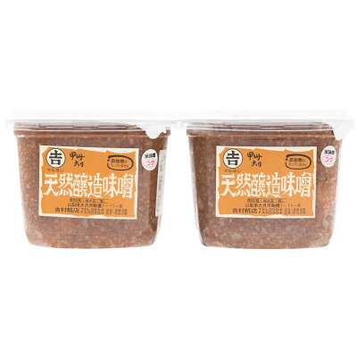 米こうじ味噌 コク 850g 2個 セット
