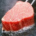 黒毛和牛 ヒレステーキ 2枚折 国産 牛肉 ステーキ 精肉 A5ランク 和牛 ステーキ肉 高級 肉 シャトーブリアン 東京 伊勢重