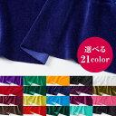 ベロア120巾【カラー】【無地 ポリエステル 生地 布】