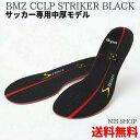 BMZ ストライカー ブラック 《正規品》人気サッカー専用 ...